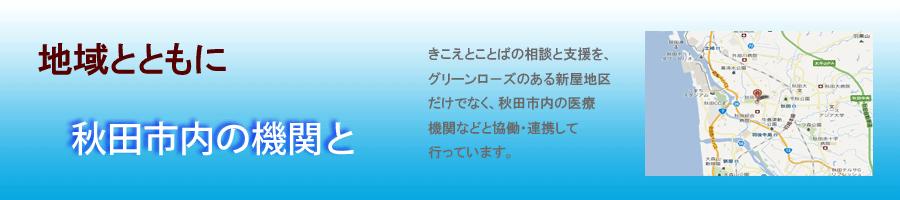 地域とともに 秋田市内の機関と